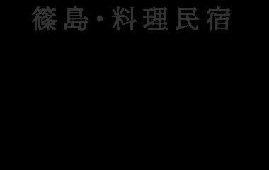 篠島・料理民宿 湧泉
